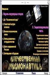 Отечественная космонавтика