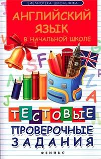 Английский язык в начальной школе: тестовые проверочные задания