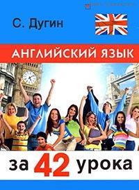 Английский язык за 42 урока: самоучитель