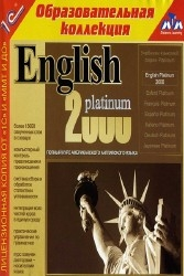 English platinum 2000. Полный курс американского английского языка