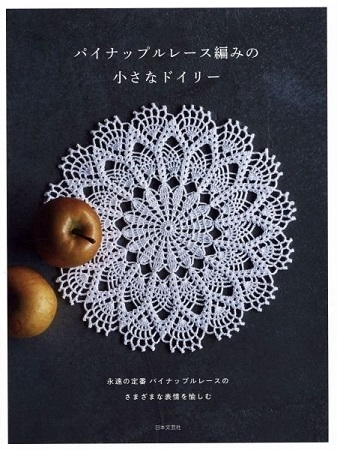 Pineapple Lace Ribbed Small Doilies NV201056 2018