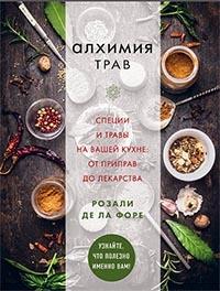 Алхимия трав.Специи и травы на вашей кухне. От приправ до лекарства