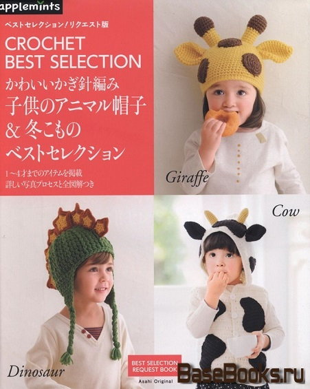 Asahi Original №866 2018 Crochet Best Selection