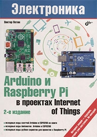 Arduino и Raspberry Pi в проектах Internet of Things, 2-е издание (+code)