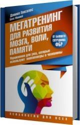 Мегатренинг для развития мозга, воли, памяти (Аудиокнига)
