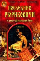 Последние Рюриковичи и закат Московской Руси